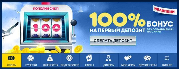 Бонус Голдфишка казино: 100% на первый депозит без ограничений