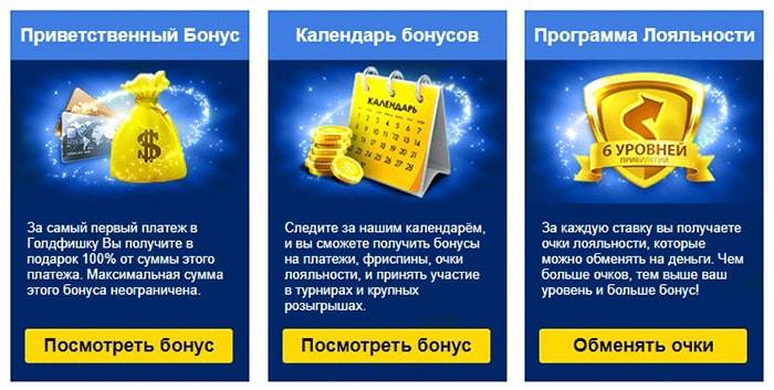 Бонусы и подарки от Голдфишки: календарь бонусов и программа лояльности