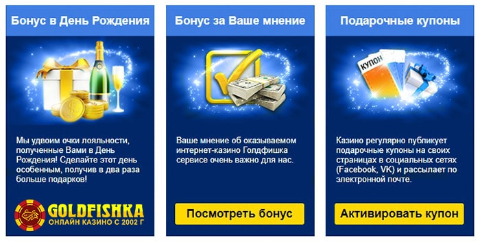 Бонус Голдфишка казино: подарки именинникам и подарочные купоны