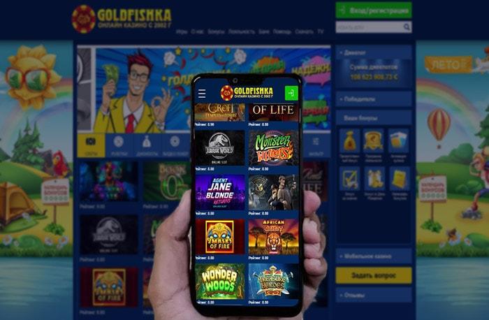 Голдфишка казино мобильная версия: крути барабаны на своем смартфоне