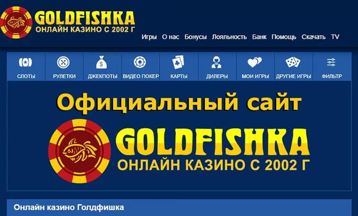 Голдфишка казино официальный сайт