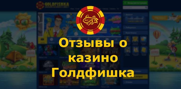 Голдфишка казино отзывы: мнение пользователей о культовом казино