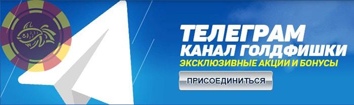 Официальный Telegram канал Голдфишка казино