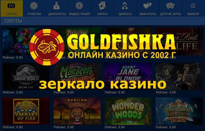 Зеркало Голдфишка казино: актуальный адрес казино и легкий досутп к играм